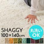 洗える ラグ シャギーラグ ラグマット カーペット 100×140cm マイクロファイバー 長方形 滑り止め 絨毯 ウォッシャブル 床暖房対応 滑り止め付き a100-100x140