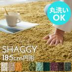 シャギーラグ - 洗える ラグ シャギーラグ ラグマット カーペット 直径約185cm マイクロファイバー 円形 滑り止め 絨毯 ウォッシャブル 床暖房対応 滑り止め付き