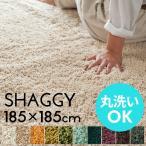 シャギーラグ - 洗える ラグ シャギーラグ ラグマット カーペット 185×185cm マイクロファイバー 正方形 滑り止め 絨毯 ウォッシャブル 床暖房対応 滑り止め付き