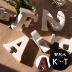 アルファベット オブジェ 木製 木彫り K〜T 無垢材 自立タイプ 西海岸 男前