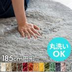 シャギーラグ - ラグ マット 洗える カーペット マイクロファイバー フラッフィラグ 円形 約185cm 滑り止め 厚手 絨毯 ホットカーペット 床暖房対応 じゅうたん シャギー