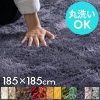 ラグ マット 洗える カーペット マイクロファイバー フラッフィラグ 約185×185cm 滑り止め 正方形 厚手 絨毯 ホットカーペット 床暖房対応 じゅうたん シャギー