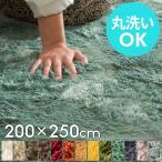 シャギーラグ - ラグ マット 洗える カーペット マイクロファイバー フラッフィラグ 約200×250cm 滑り止め 正方形 厚手 絨毯 ホットカーペット 床暖房対応 じゅうたん シャギー