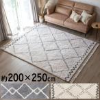 ラグマット ベニオワレン風 ベニオワレン風 約200cmx250cm カーペット ラグカーペット 長方形 ラグ 絨毯 アジアン シンプル 北欧 西海岸