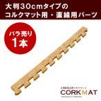 コルクマット 30cm サイドパーツ 直線用 クオリアム専用 ジョイントマット 大粒 コルクタイル プレイマット 防音マット 高品質