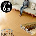 ウッドカーペット 6畳 江戸間 260×350cm 床材 フローリング材 抗菌 消臭 天然木 エコキメラ DIY 簡単 敷くだけ 1梱包