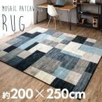 ラグマット モザイク 約200cmx250cm カーペット ラグカーペット 長方形 ラグ 絨毯 じゅうたん CARPET らぐ アジアン