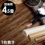 ウッドカーペット 団地間 4.5畳 243×245cm 床材 ヴィンテージ ビンテージ フローリングカーペット DIY 簡単 敷くだけ 1梱包
