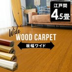 ウッドカーペット 4.5畳用 江戸間 260×259cm フローリングカーペット 床材 DIY 簡単 敷くだけ 1梱包 WIDE70 ワイド70