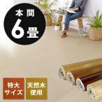 フローリングカーペット ウッドカーペット 本間 6畳用 285×380cm 天然木 DIY 簡単 敷くだけ リフォーム 1梱包
