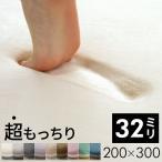 ラグ ラグマット カーペット フランネル 200×300cm 大判 長方形 おしゃれ 防音 滑り止め 床暖房対応 ホットカーペット可 厚手 ウレタン