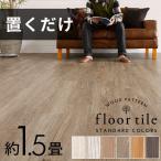 フロアタイル 置くだけ フロアマット 敷くだけ タイル フローリング材 床材 カーペット DIY リフォーム 木目調 ウッド 10枚セット