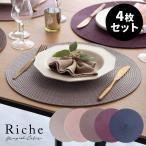 ランチョンマット 4枚セット おしゃれ テーブルウェア 水洗い 和 モダン 丸 正円 ラウンド プレイス マット グレイッシュ 5色 キッチン Riche リッシュ lm-67000