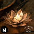 キャンドルホルダー ろうそくたて キャンドルスタンド M シェル 貝殻 蓮の花 アジアン おしゃれ バリ雑貨 ランタン m-1149