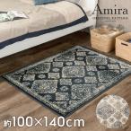 ラグ マット オリエンタル柄 ウィルトン織 約100×140cm 長方形 絨毯 エスニック モロッカン カーペット おしゃれ 敷物 oa-eg830
