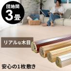 フローリングカーペット ウッドカーペット 3畳 団地間 特殊エンボス加工 1梱包タイプ あすつく対応品