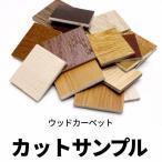 ウッドカーペット フローリングカーペット無料サンプル 3畳 4.5畳 6畳 8畳 江戸間 団地間 本間