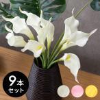 9本セット 造花 カラーリリー ショ�