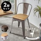 椅子 ダイニングチェア 一人掛け 2脚セット おしゃれ スチール製 チェアー スタッキング 黒×ブラウン 積み重ね 食卓イス オフィス家具