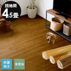 ウッドカーペット 天然木 フローリングカーペット 4.5畳 団地間 243×245cm 床材 DIY 簡単 敷くだけ リフォーム 1梱包