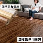 ウッドカーペット 団地間 6畳用 約243×345cm 2枚敷き(1梱包タイプ) ヴィンテージ フローリングカーペット 軽量 DIY 簡単 敷くだけ 床材
