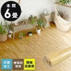 フローリングカーペット ウッドカーペット 6畳 本間 285×380cm 床材 天然木 無垢材 DIY 簡単 敷くだけ 1梱包 開梱設置便