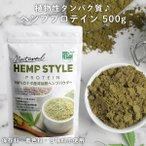 ヘンププロテイン パウダー 500g 非加熱 麻の実 無添加 無農薬 植物性プロテイン100%カナダ産 HEMP STYLE(ヘンプスタイル)