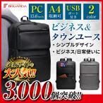 リュック ビジネス メンズ リュックサック ビジネスリュック ビジネスバック 通勤 通学 15.6 PC 軽量 USB 防水カバー付 送料無料