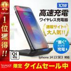 ワイヤレス充電器 iPhone12 11 SE2 X XR XS 8 スマホ アンドロイド 無線充電器 android ワイヤレス 充電器 Qi スタンド式 置くだけ充電 送料無料