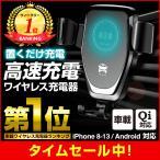 スマホホルダー 車 ワイヤレス充電 車載 急速充電  iphone スマホ アンドロイド ホルダー ワイヤレス 充電器 Qi  置くだけ充電 送料無料