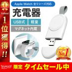 apple watch 充電器 ワイヤレス 充電器 アップルウォッチ充電器 全シリーズ対応 1/ 2 / 3 / 4 / 5 / 6 / SE