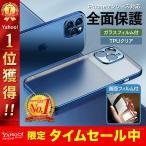iPhone13 ケース iPhone12 ケース iPhone13 Pro iPhone13 Pro Max 12 imini ケース ガラスフィルム付き カバー 指紋防止 レンズ保護 TPU 耐衝撃