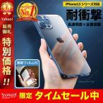 iPhone13 ケース iPhone13 Pro iPhone13 Pro Max iPhone13mini ケース iPhon12 ガラスフィルム付き カバー 指紋防止 レンズ保護 TPU 耐衝撃
