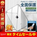 iPad ケース 強化ガラスフィルムセット iPad 10.2 10.5 Air 10.9 mini 7.9 iPad Pro 11 12.9 2021 2020 耐衝撃 カバー クリア 透明