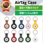 AirTag エアタグ 保護ケース カバー カラビナ付き 全面保護 衝撃吸収 超軽量 鞄 ペット 鍵 首輪 掛けやすい 送料無料