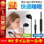 イヤホン 有線 睡眠 寝ながら ゲーミングイヤホン 高性能 高音質 ASMR 耳栓 安眠 マイク付き スマート