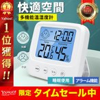 温湿度計 デジタル 高精度 温度計 湿度計 高性能 おしゃれ 置き時計 目覚し時計 アラーム カレンダー