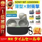 Sony WF-1000XM4 ケース ソニー カバー シリコンケース カラビナ イヤホンアクセサリー