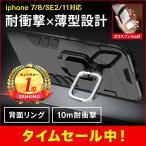 iPhone SE2 ケース 耐衝撃 高強度 iPhone SE 2  【ガラスフィルム 1枚プレゼント】