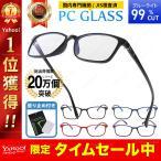 ブルーライトカットメガネ 国内JIS検査済み PCメガネ パソコンメガネ 眼鏡 めがね ブルーライト 眼鏡ケース クロス セット 男女兼用