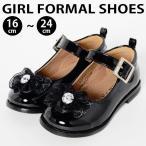 ショッピングフォーマルシューズ キッズ フォーマル 靴 女の子 フォーマルシューズ 花 フラワー 子供靴 シューズ エナメル スリッポン 子ども靴 子供用 こども キッズ靴 あすつく 送料無料