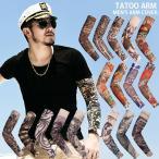 メンズ タトゥーアームカバー タトゥーレギンス レギンスアームカバー兼用 タトゥーサポーター オラオラ系 刺青 入れ墨 定形外郵便送料無料