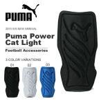 シンガード プーマ PUMA パワーキャットライト すねあて サッカー 得割25