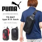 ワンショルダーバッグ プーマ PUMA TS MAT タイプB X-バッグ 5L ボディバッグ バッグ 鞄 斜めがけ メンズ レディース 2016新作 得割20