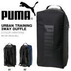 ショッピングプーマ プーマ PUMA アーバントレーニング 3WAY ダッフルバッグ 46L スポーツバッグ リュックサック ショルダー バッグ 得割23 送料無料