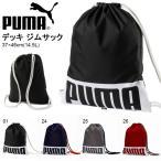 ナップサック プーマ PUMA デッキ ジムサック 14.5L ナップザック ジムバッグ ランドリーバッグ バッグ 074961 得割20