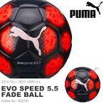 サッカーボール プーマ PUMA evoSPEED エヴォスピード 5.5 フェイド ボール 4号球 5号球 サッカー フットボール 2016秋新作 得割30