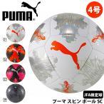 サッカーボール プーマ PUMA スピン ボール SC 4号 JFA検定球 サッカー フットボール 2020秋新作 083537