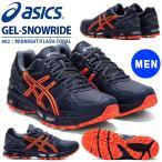 ランニングシューズ メンズ アシックス asics GEL-SNOWRIDE スノーライド スノトレ 雪道 ランニング 靴 シューズ ランシュー 1011A742 得割26