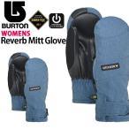 【最大23%還元】 グローブ BURTON バートン レディース Womens Reverb GORE-TEX Mitt Gloveミトン 手袋 スノーボード